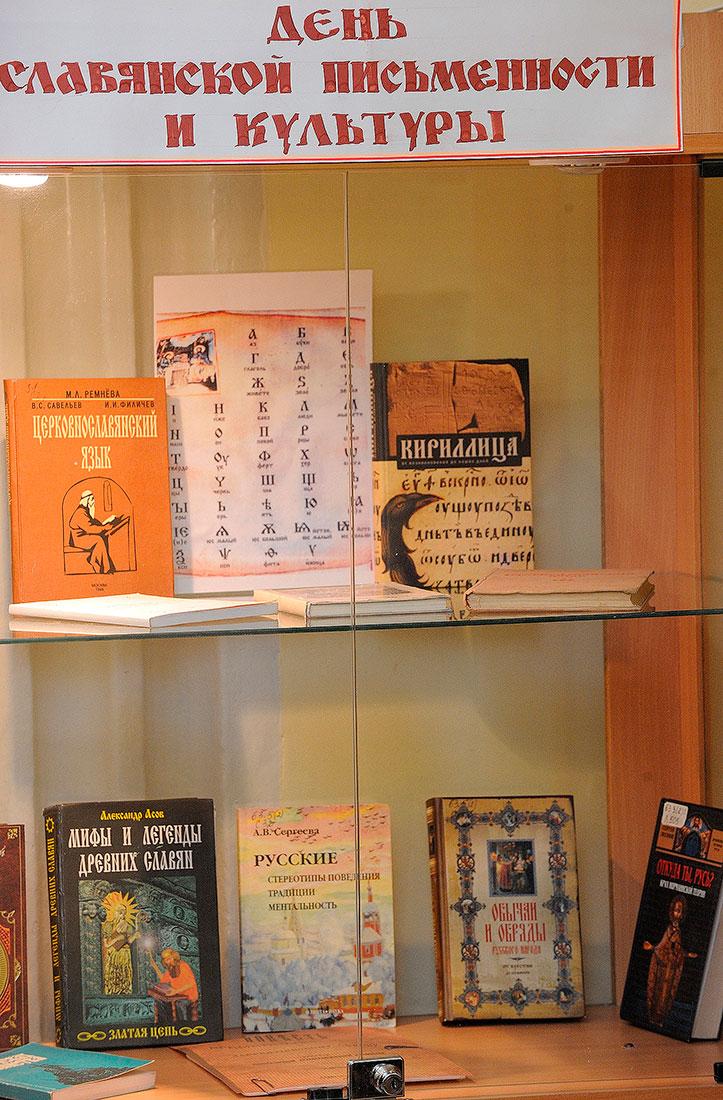 Днем, картинки к дню славянской письменности в библиотеке